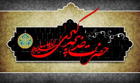پیامک به مناسبت وفات حضرت خدیجه (سلام الله علیها)
