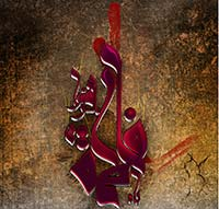تفسیر نام حضرت فاطمه(سلام الله علیها)