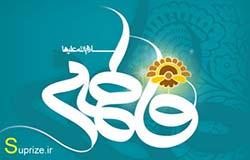 جايگاه زن در نظام آفرينش از ديدگاه قرآن