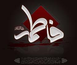 فرهنگ القاب حضرت فاطمه(سلام الله علیها)