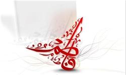 مقام علمی حضرت فاطمه زهرا(س) چگونه است?