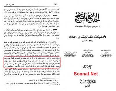 رويگردانی حضرت فاطمه (علیها السلام) از شيخين + سند