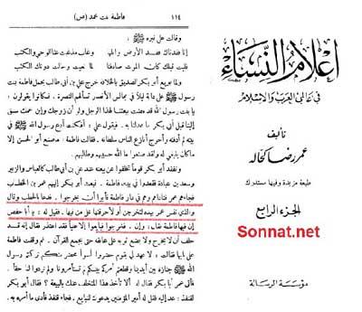 خانه وحی زیر تازیانه هجوم + سند