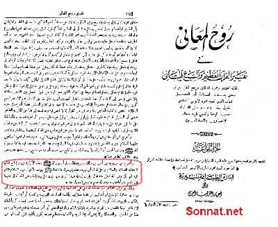 منزلت خانه فاطمه (علیهاالسلام) و هجوم به آن + سند