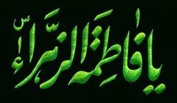نامهای پرمعنای فاطمه(سلام الله علیها)