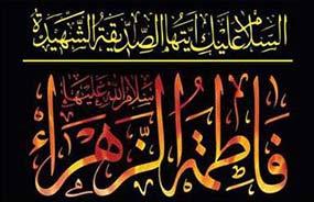 متن های ادبی در مورد حضرت زهرا سلام الله عليها