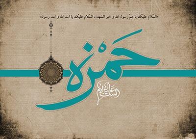 زندگی نامه حضرت حمزه سیدالشهدا(ع) -قسمت اول