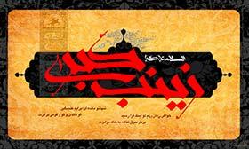 زینب (سلام الله علیها) آموزگار حیا و پاکدامنی