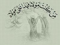 (اهمیت و فضیلت عید بزرگ غدیر خم در کلام ثامن الائمّه علی ابن موسی الرضا -علیه السّلام)