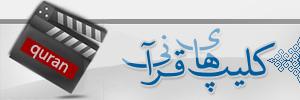 کلیپ های قرآنی