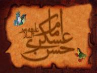 ~•❀ سراج منیر سامرا ❀•~ ویژه نامه ولادت امام حسن عسکری علیه السلام