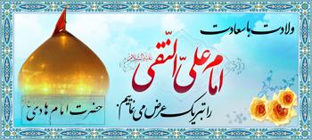 نتیجه تصویری برای میلاد امام هادی مبارک