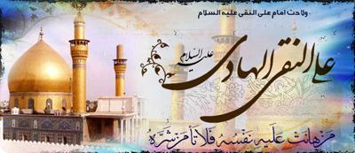 (...◕✿◕◕✿◕  پیامک تبریک میلاد خجسته امام هادی علیه السلام  ◕✿◕◕✿◕...)