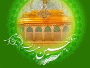 ⁘❃⁘ ناخدای عشق ⁘❃⁘ میلاد حضرت سیدالشهداء ابا عبدالله الحسین علیه السلام