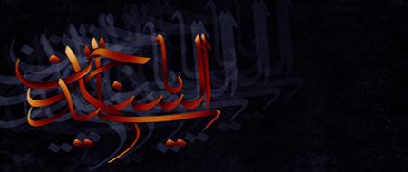 http://www.sibtayn.com/fa/images/stories/monasebat/e.sajad/10.jpg