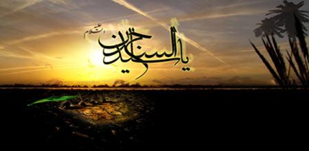 ₪۞₪ غروب آفتاب در بند ₪۞₪ ویژه نامه شهادت امام زین العابدین علیه السلام