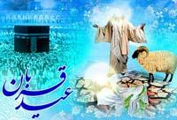 ƹ̵̡ӝ̵̨̄ʒبندگی کن تا که سلطانت کنندƹ̵̡ӝ̵̨̄ʒ ❀ویژه نامه عید اضحی-عیدبندگی❀