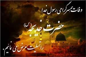 وفات حضرت خدیجه سلام الله علیها تسلیت . نوای دل