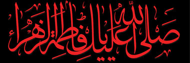 ✧⋘ یـ✿ـاس در بستر ⋙✧ ویژه نامه شهادت حضرت زهرا سلام الله علیها