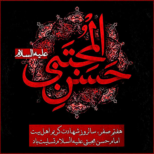 هفتم صفر ، سالروز شهادت کریم اهل بیت امام حسن مجتبی علیه السلام تسلیت باد