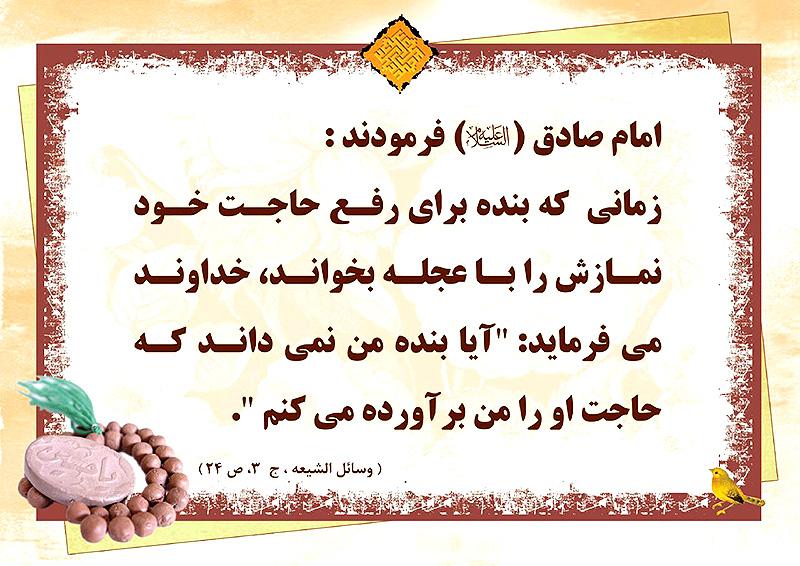 امام صادق (ع) : زمانی که بنده برای رفع حاجت خود نمازش را...