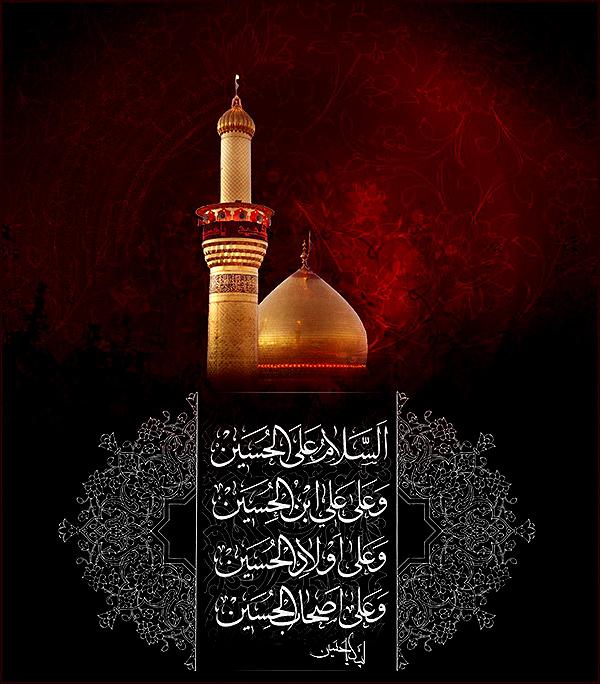 السلام علي الحسين ... ماه محرم و صفر تسليت باد