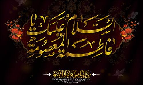 کلیپ های تصویری :: وفات حضرت فاطمه معصومه سلام الله علیها