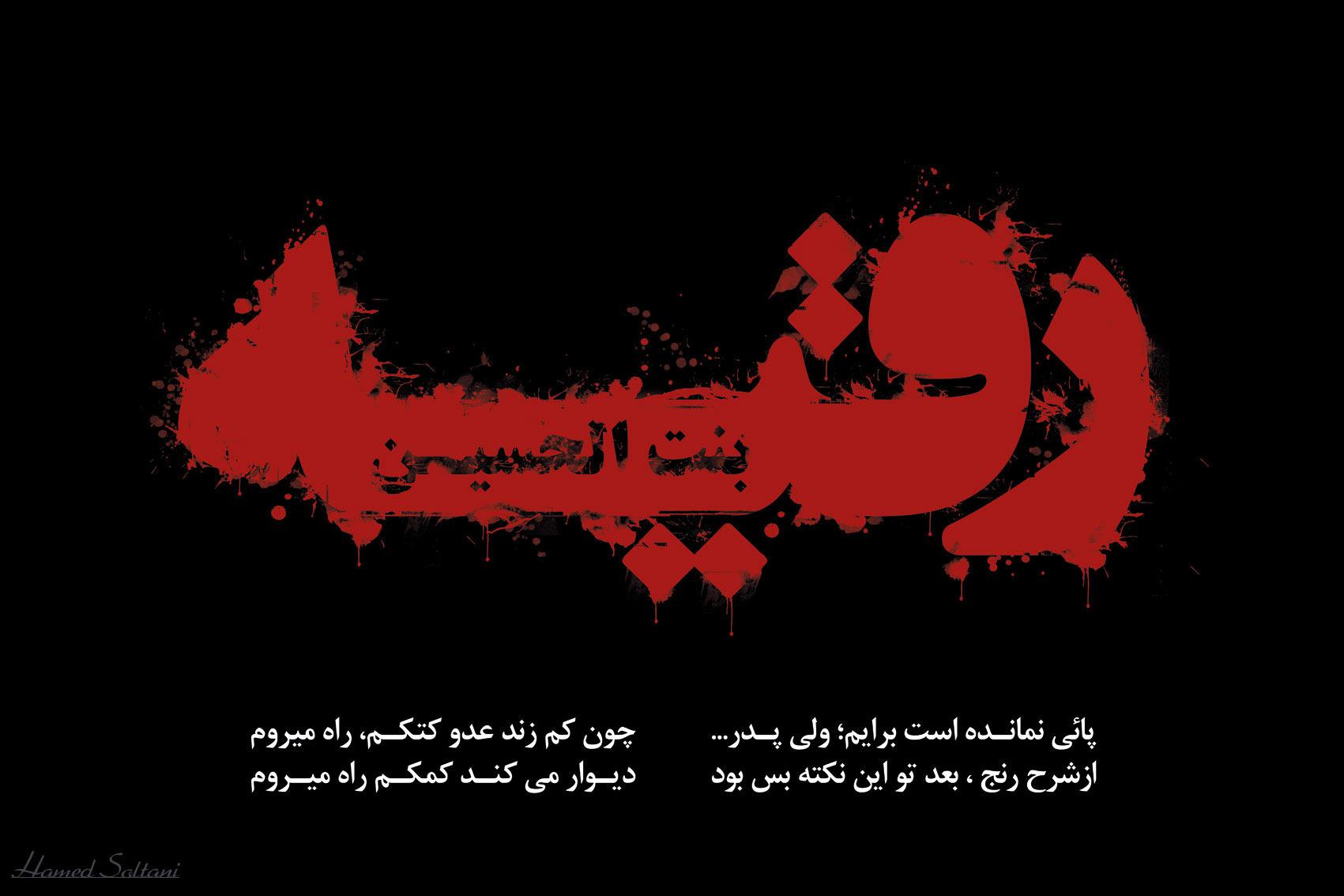 http://www.sibtayn.com/swf/gallery/images/monasebat/moharam/h_roghaye/pic3/h_roghaye_01.jpg