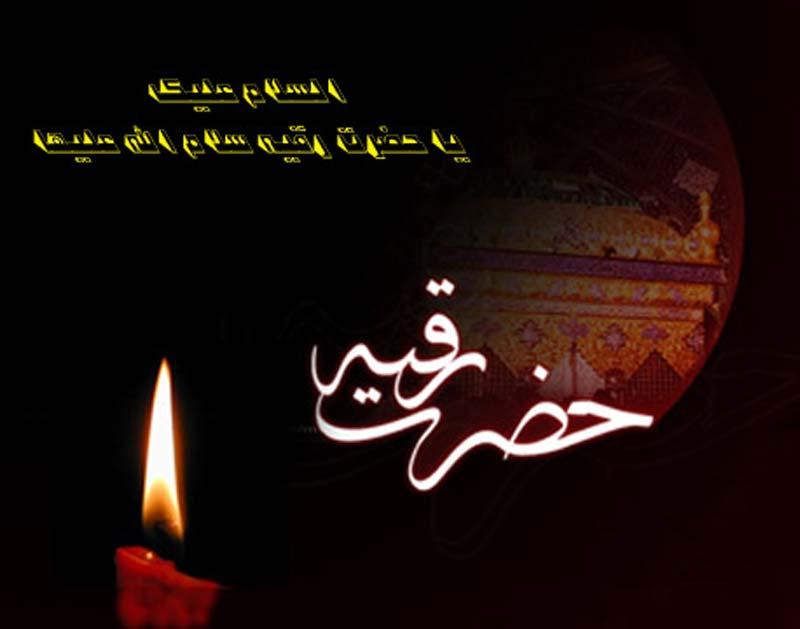 عکس شهادت حضرت رقیه(س)