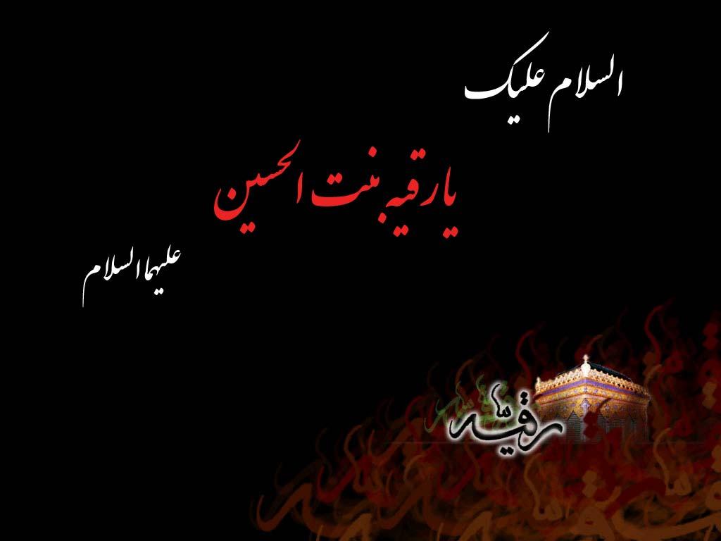 ●۩ஜ گل یاس ارباب ஜ۩● ویژه نامه شهادت حضرت رقیه سلام الله علیها