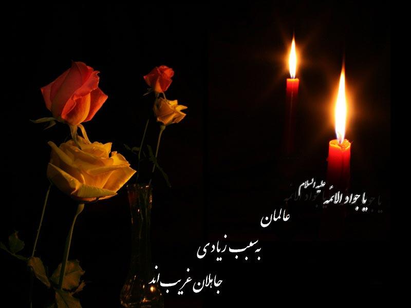 http://www.sibtayn.com/swf/gallery/images/monasebat/shahadat/javad/pic2/pic21.jpg