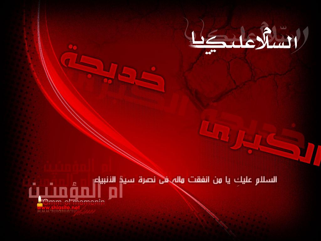 http://www.sibtayn.com/swf/gallery/images/monasebat/shahadat/khadijeh/pic3/pic1.jpg