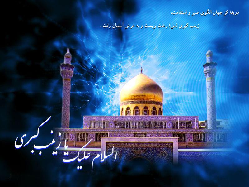 ¯`°۩·¤.قهرمان عاشورا¸.¤·۩°´¯ویژه نامه وفات حضرت زینب سلام الله علیها