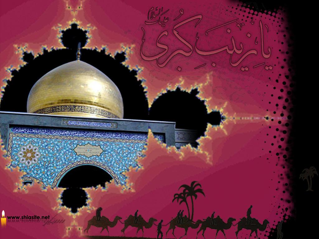زینـب (سلام الله علیها) کیست؟ دعای ندبه مراغه