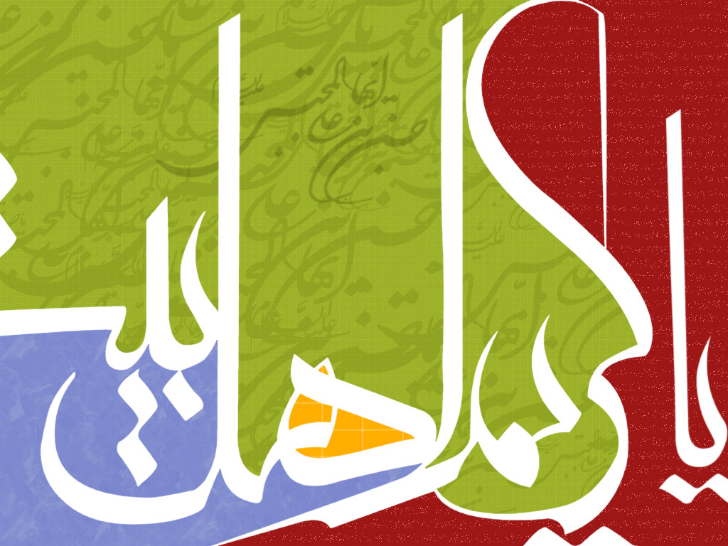 الله عجل لولیکالفرج