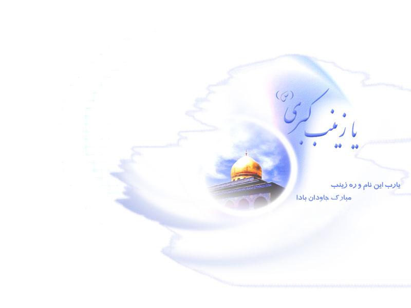 .:❀ آسـمـان عـاطـفـه ❀:. ویژه نامه ولادت حضرت زینب سلام الله علیها