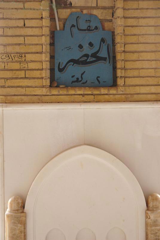 http://gallery.sibtayn.com/images/shahrha/kofe/masajed/pic2/pic38.jpg