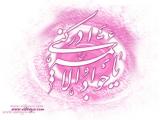 مولد الإمام محمد الجواد عليه السلام 01