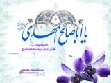 مولد الإمام المهدي عجل الله تعالى فرجه الشريف 02