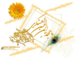 مولد الإمام المهدي عجل الله تعالى فرجه الشريف 04
