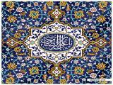مولد الإمام الرضا عليه السلام 01