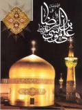 مولد الإمام الرضا عليه السلام 03