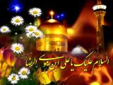 مولد الإمام الرضا عليه السلام 04