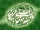 مولد الإمام الرضا عليه السلام 06