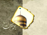 مولد الإمام الرضا عليه السلام 07