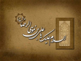 مولد الإمام الرضا عليه السلام 08