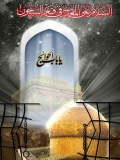 إستشهاد الإمام الكاظم عليه السلام 08