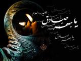 إستشهاد الإمام الصادق عليه السلام 06