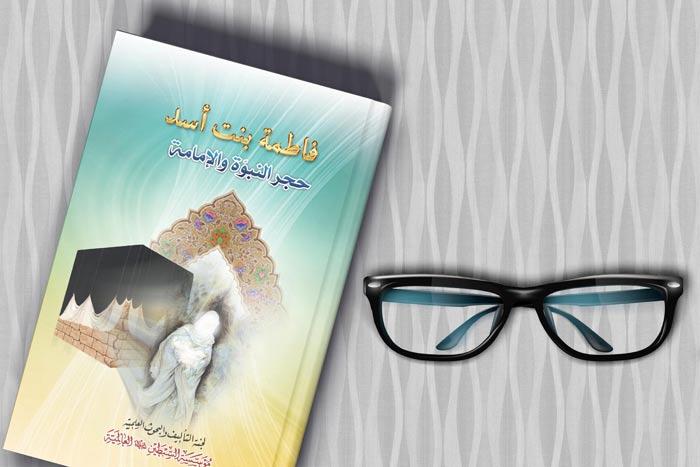 فاطمة بنت اسد ،حجر النبوّة و الامامة