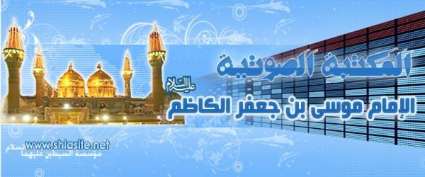 المكتبة الصوتية - الإمام موسى بن جعفر الكاظم عليه السلام